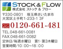 株式会社 ストック&フロー